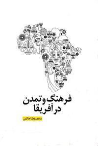 فرهنگ و تمدن در آفریقا