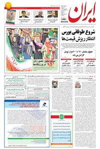 ایران - ۱۳۹۴ يکشنبه ۱۶ فروردين