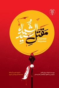 مقتل سیدالشهداء