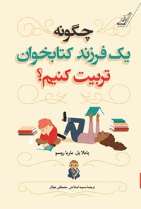 چگونه یک فرزند کتابخوان تربیت کنیم؟