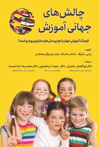 چالشهای جهانی آموزش