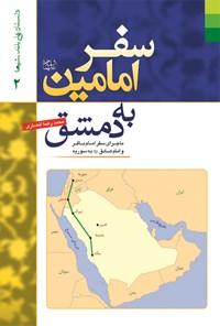 سفر امامین علیهماالسلام به دمشق: ماجرای سفر امام باقر و امام صادق علیهماالسلام به سوریه
