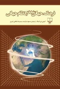 فرهنگ جهانیشدن و نظام جهانی