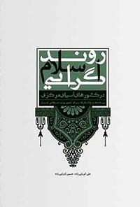 روند اسلامگرایی در کشورهای آسیای مرکزی: پیامدها و چالشها برای جمهوری اسلامی ایران