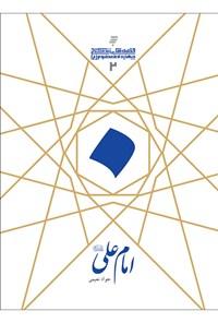 امام علی (ع)ِِ؛ قصههای زندگی