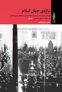 تراژدی جهان اسلام؛ جلد اول