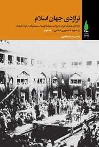 تراژدی جهان اسلام؛ جلد دوم