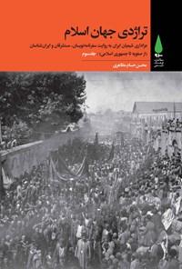 تراژدی جهان اسلام؛ جلد سوم