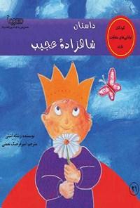 داستان شاهزادهی عجیب
