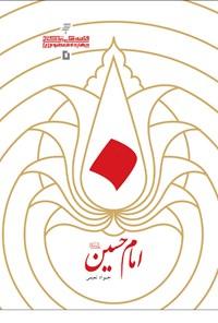 امام حسین (ع)َ؛ قصههای زندگی