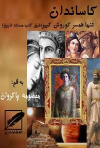 کاساندان: تنها همسر کوروشکبیر طبق کتب مستند تاریخ
