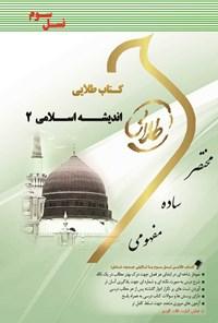 کتاب طلایی اندیشه اسلامی ۲؛ نسل سوم