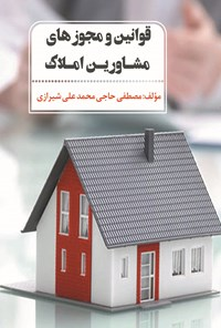 قوانین و مجوزهای مشاورین املاک