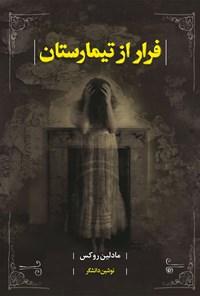 فرار از تیمارستان