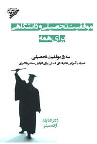 موفقیت تحصیلی و دانشگاهی برای همه