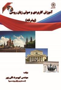 آموزش کاربردی و صوتی زبان روسی (پیشرفته)