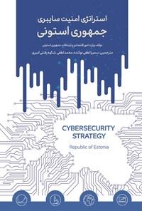 استراتژی امنیت سایبری جمهوری استونی