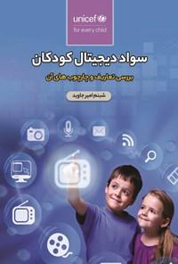 سواد دیجیتال کودکان