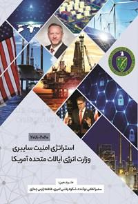 استراتژی امنیت سایبری وزارت انرژی ایالات متحده آمریکا (۲۰۲۰-۲۰۱۸)
