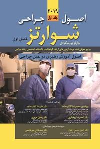 اصول جراحی شوارتز ۲۰۱۹؛ جلد اول
