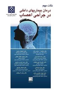 درمان بیماریهای داخلی در جراحی اعصاب