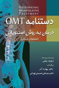 دستنامهی OMT؛ درمان به روش استئوپاتی