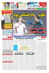 ایران ورزشی - ۱۳۹۴ دوشنبه ۱۷ فروردين