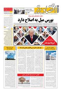 روزنامه اقتصاد برتر ـ شماره ٧٧٠ ـ ٢۶ مرداد ٩٩