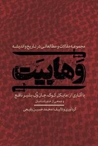 وهابیت: مجموعه مقالات و مطالعاتی در تاریخ و اندیشه