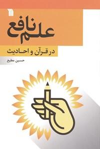 علم نافع در قرآن و احادیث