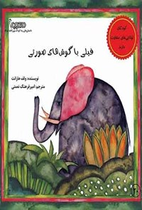 فیلی با گوشهای صورتی