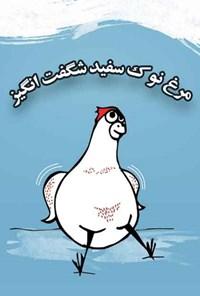 مرغ نوک سفید شگفتانگیز