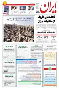 ایران - ۱۳۹۴ دوشنبه ۱۷ فروردين