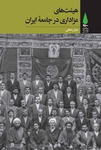 هیئتهای عزاداری در جامعهی ایران