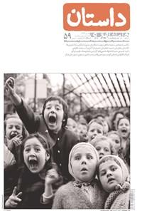 ماهنامه همشهری داستان ـ شماره ۵۹ ـ مهر ۱۳۹۴