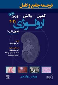 ترجمهی جامع و کامل ارولوژی کمپل (کمپبل -والش) ۲۰۲۱؛ جلد اول (فصول ۱ الی ۱۰)