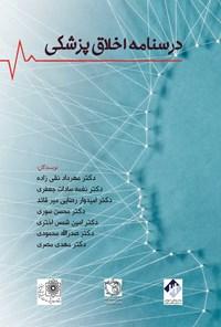 درسنامهی اخلاق پزشکی