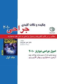 چکیده و نکات کلیدی اصول جراحی شوارتز ۲۰۱۰؛ جلد اول