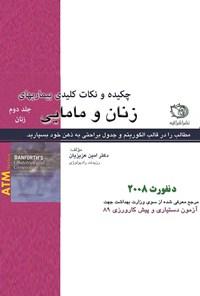 چکیده و نکات کلیدی بیماریهای زنان و مامایی دنفورث ۲۰۰۸؛ جلد دوم