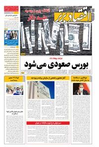 روزنامه اقتصاد برتر ـ شماره ٧٧٢ ـ ٢٨ مرداد ٩٩