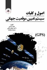 اصول و کلیات سیستم تعیین موقعیت جهانی (GPS)