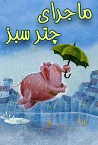 ماجرای چتر سبز