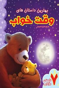 بهترین داستانهای وقت خواب