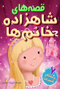قصههای شاهزاده خانمها