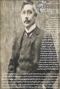 ماهنامه ادبیات داستانی چوک ـ شماره ۱۲۱ ـ شهریور ۱۳۹۹