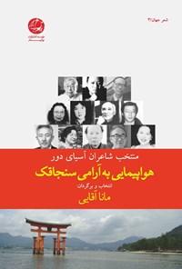 هواپیمایی به آرامی سنجاقک: برگزیدهای از دوازده شاعر از آسیای دور