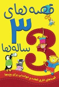 قصههای ۳ سالهها