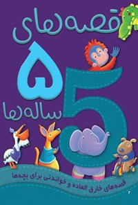 قصههای ۵ سالهها