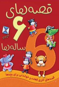 قصههای ۶ سالهها