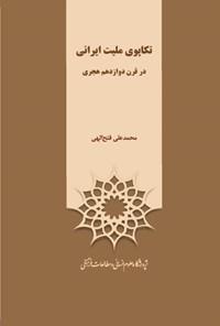تکاپوی ملیت ایرانی در قرن دوازدهم هجری